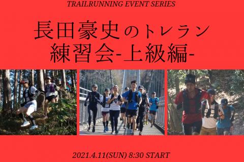 4/11(日)長田豪史のトレイルランニング練習会in高尾-上級編-