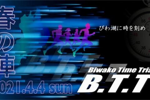 第1回 BIWAKO Time Trial 春の陣