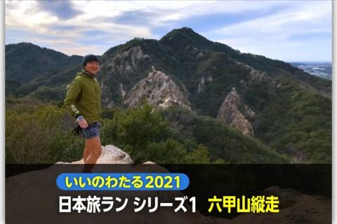 いいのわたる2021 日本旅ラン シリーズ1【六甲縦走編】