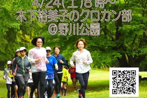 4/24(土)木下裕美子のクロカン部@野川公園