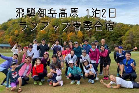 飛騨御岳高原 1泊2日 ランアップ春季合宿