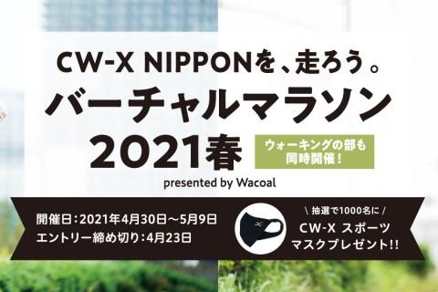 CW-X NIPPONを、走ろう。バーチャルマラソン2021春presented by wacoal