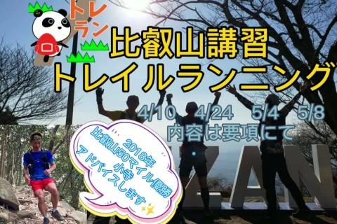 【TSS】比叡山トレイル練習会(前半・後半50km)