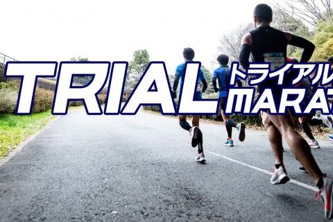 東京・板橋 Trial Marathonレイトエントリー