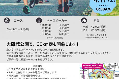 4/17(土) 大阪城公園30km走