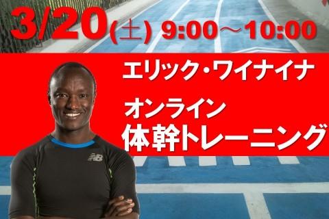 RUN for HOPE】3/20(土)エリック・ワイナイナ オンライン体幹トレーニング ※ZOOM