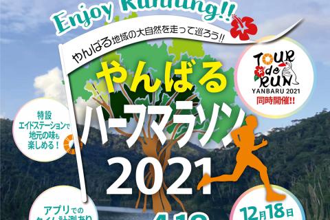 【4/18(日)】やんばるハーフマラソン2021