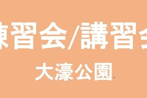 【無料 大濠公園】初心者向けホノルルマラソン練習会