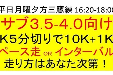 K5分切り11K サブ3.5ペース走 or サブ4インターバル(体幹トレ付き)
