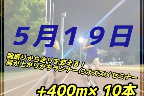 【5/17(水)腕振りが変わる!肩が上がるランナーにオススメセミナー+400m×10本in二重橋前】