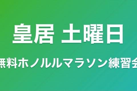 【無料 駒沢公園土曜日】初心者向けホノルルマラソン練習会