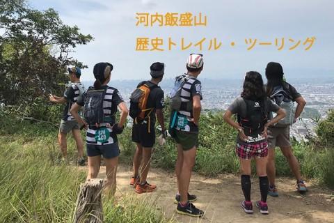4月11日(日) チーム飯盛山Presents~河内飯盛山歴史トレイル・ツーリング~