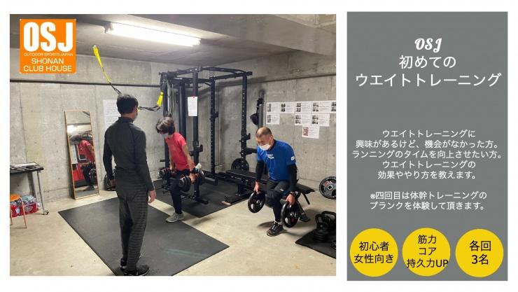 OSJ初めてのウエイトトレーニング