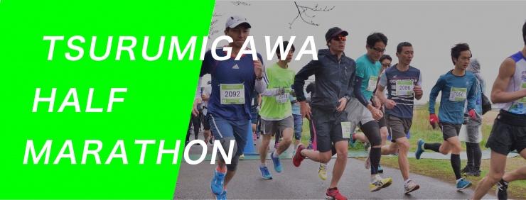 【7月17日】横浜鶴見川マラソン2021 夏