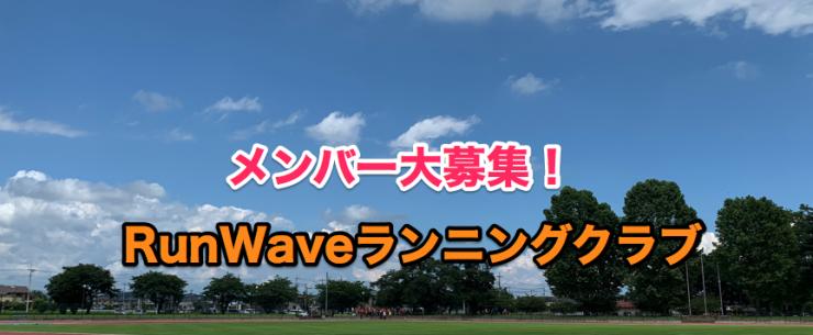 RunWave ランニングクラブメンバー大募集!シカゴマラソン入賞ナンラー直伝!