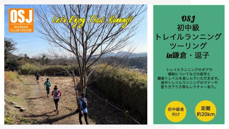 OSJ初中級者トレイルランニングツーリング in鎌倉・逗子
