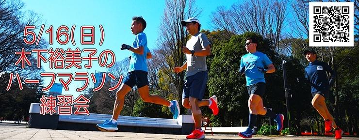 【5/16(日)】木下裕美子のハーフマラソン練習会