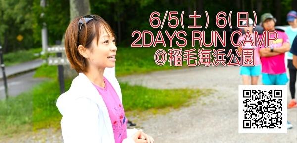 6/5(土)6(日)2DAYS RUN CAMP@稲毛海浜公園