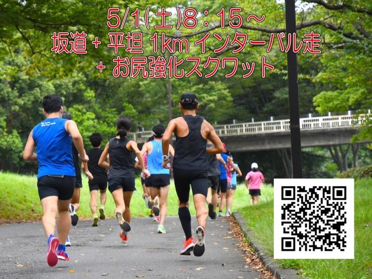 5/1(土)坂道インターバル走+平坦1km+お尻強化スクワット