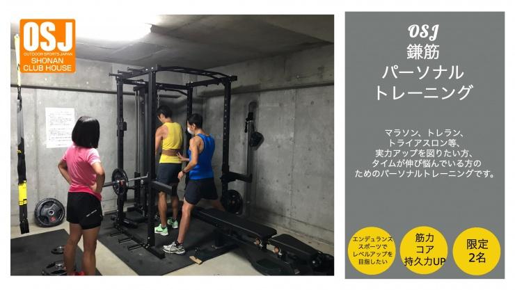【限定2名】鎌筋パーソナルトレーニング(フィットネス)