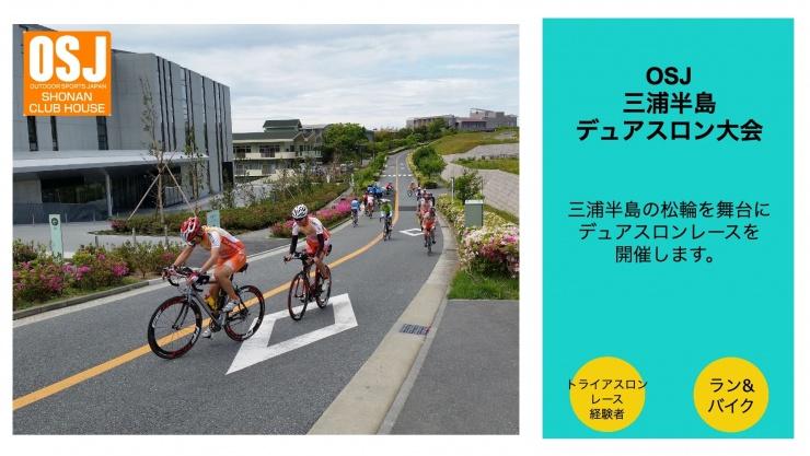 OSJ三浦半島デュアスロン大会