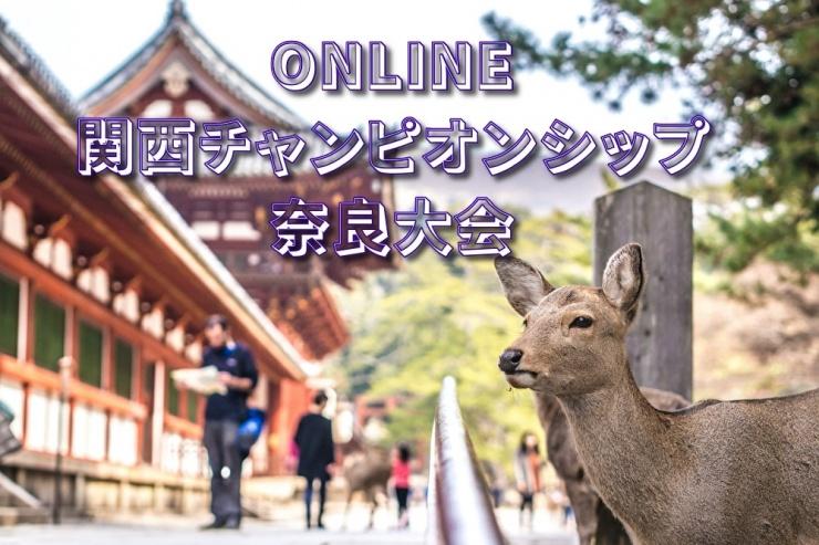 第3回関西チャンピオンシップ奈良大会