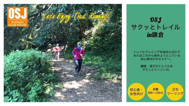 4月サクッとトレイル in 鎌倉・逗子(6〜15km)