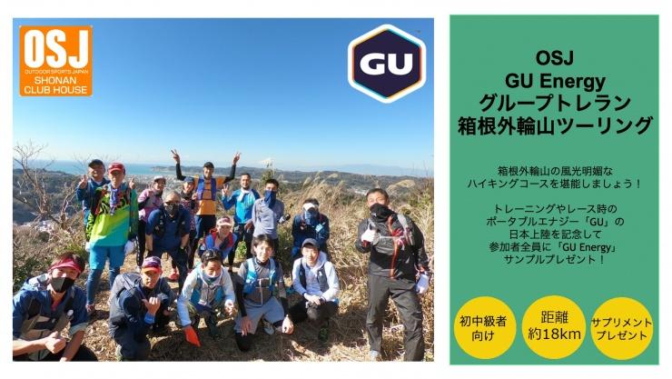 GU Energy グループトレラン 箱根外輪山ツーリング