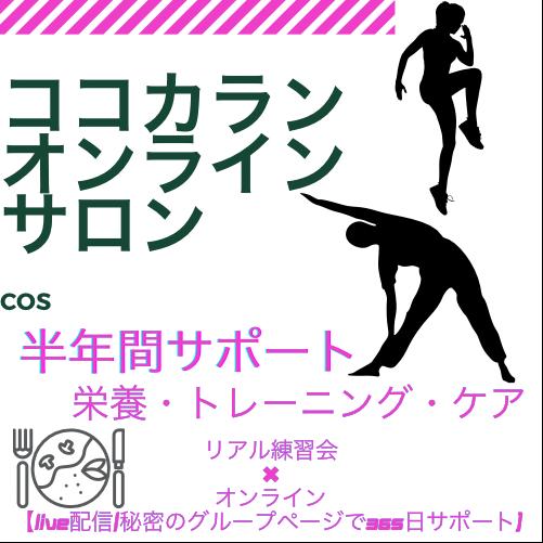 ココカランオンラインサロン生募集!2021.5-2021.10