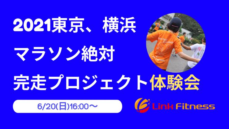 2021年10月東京マラソン、横浜マラソン、今年こそ初フル絶対完走プロジェクト体験会