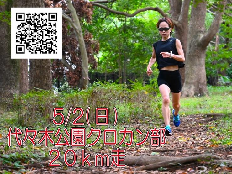 5/2(日) 代々木公園クロカン部・20km走