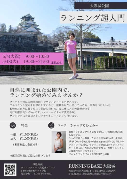 5月18日(火) 限定20名【超入門】ランニングベース大阪城ランニング教室