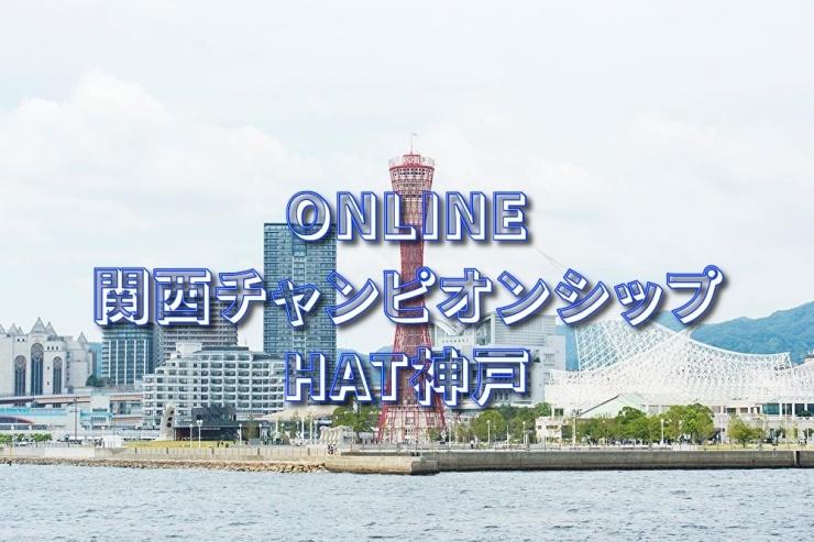 第10回関西チャンピオンシップHAT神戸