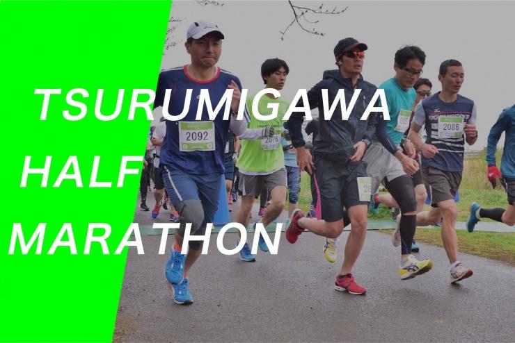【6月12日開催】横浜鶴見川マラソン2021 春 vol.2