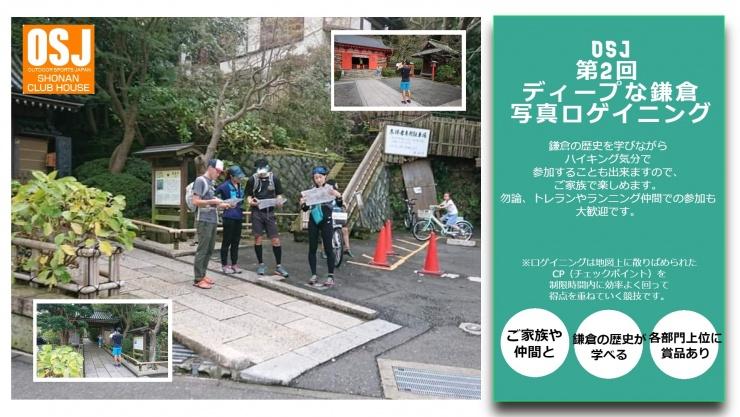 『OSJ第2回 ディープな鎌倉写真ロゲイニング』