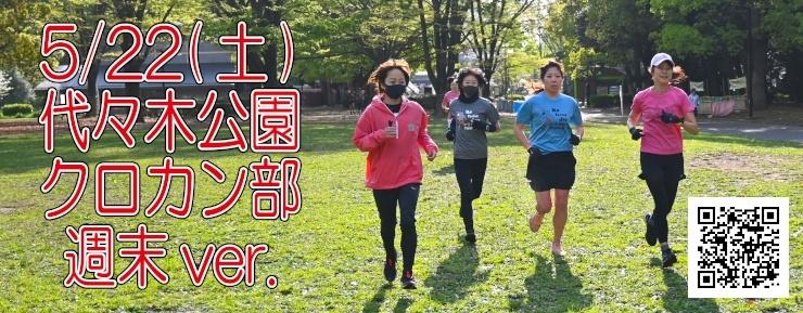 【5/22(土)】木下裕美子の代々木公園クロカン部~週末ver.~