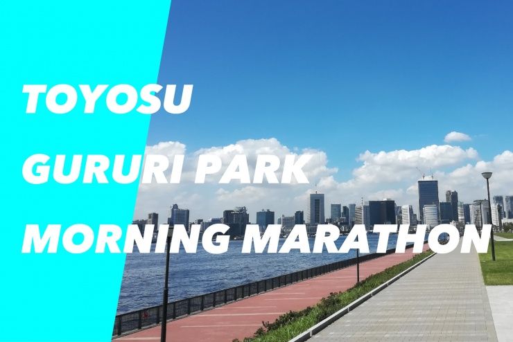 豊洲ぐるり公園モーニングハーフマラソン