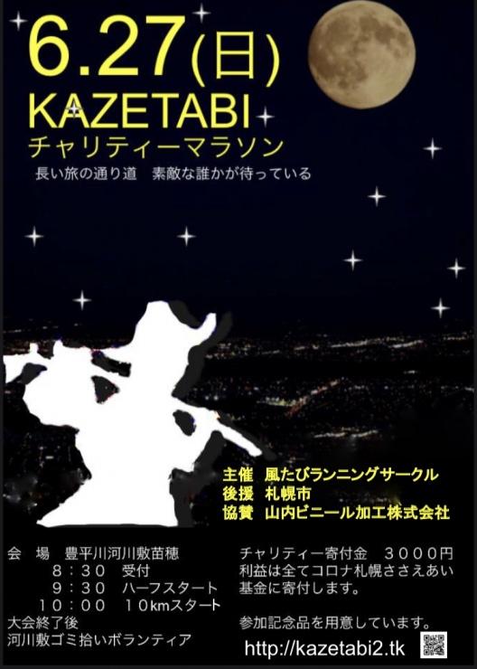 札幌の夜景です。
