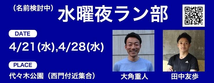 4/21,28(水) 水曜夜ラン部(仮)