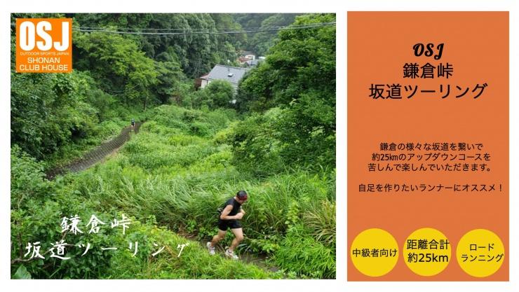 OSJ鎌倉峠 坂道ツーリング