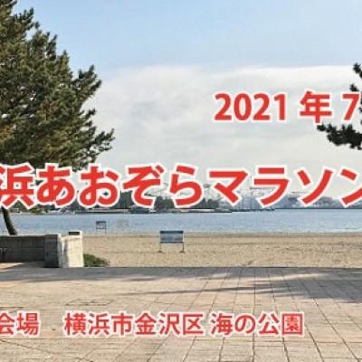 第1回 横浜あおぞらマラソンin海の公園