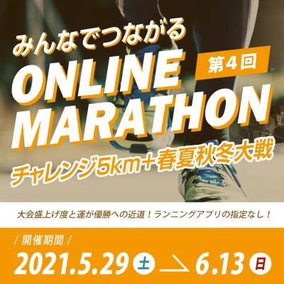 【みんなでつながるオンラインマラソン】第4回 チャレンジ5km + 春夏秋冬大戦