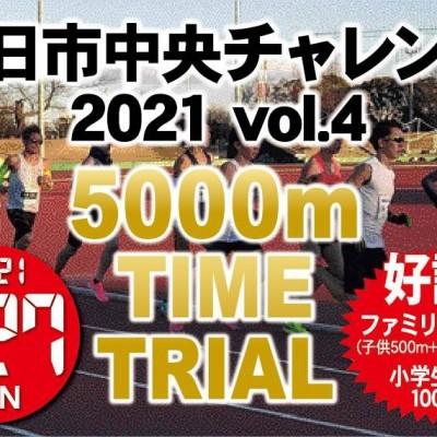 6/27(日)【四日市中央チャレンジ2021 vol.4 5000mタイムトライアル】