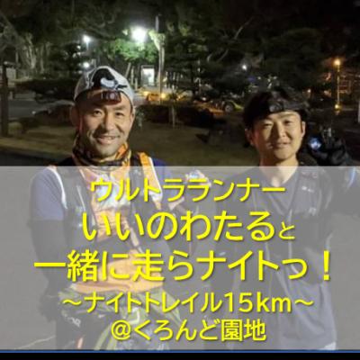 【5/15大阪】いいのわたると一緒に走らナイトっ!inくろんど園地【ナイトトレイル15km】