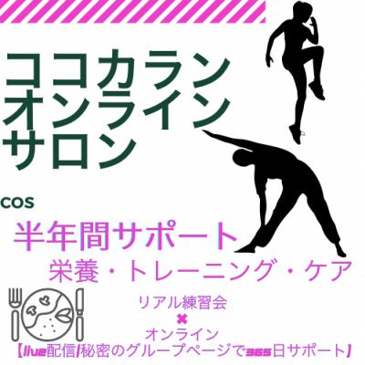 ココカランオンラインサロン生募...