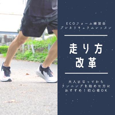 【走り方改革】その2:『肩上がりがち・斜めに傾くランナー集合!腕振り改善で足運びをサポートせよ!』