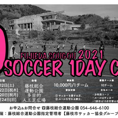 9人制サッカー1DAY大会2021
