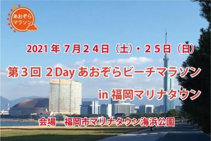 第3回 2Dayあおぞらビーチマラソンin福岡マリナタウン