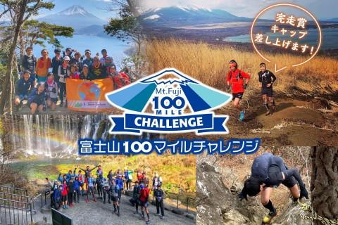 富士山100マイルチャレンジ