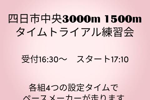 四日市中央 3000m 1500m タイムトライアル練習会